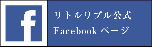 リトルリプル福知山店公式Facebookページ