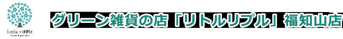 グリーン雑貨の店「リトルリプル福知山店」
