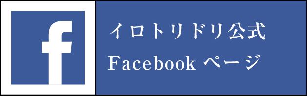 イロトリドリ公式Facebookページ