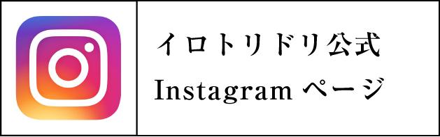 イロトリドリ公式Instagramページ